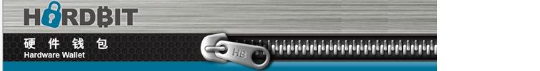 Hardbit硬件钱包